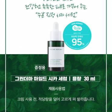 NATURE REPUBLIC Green Derma Mild Cream Set With Cica Serum